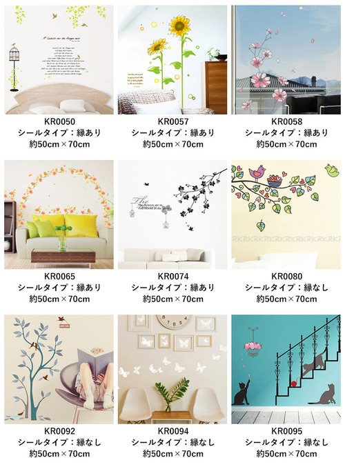 wallsticker-set01-s-04-pl