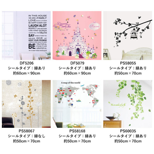 wallsticker-set02-s-03-pl