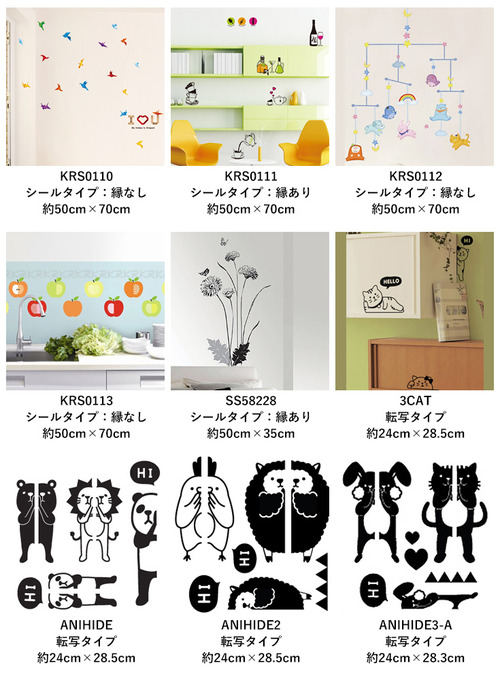 wallsticker-set01-s-10-pl