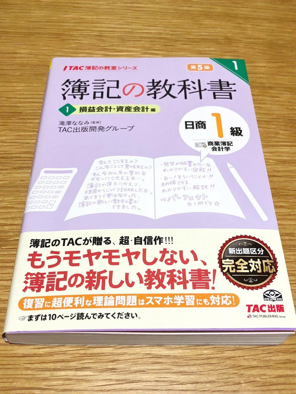 簿記1級 テキスト