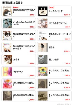 夏コミ土曜日・西地区�く�32b—Rareplan—