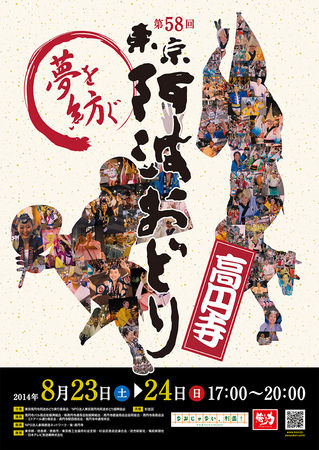 2014awaodori_poster-thumb-320x450-434