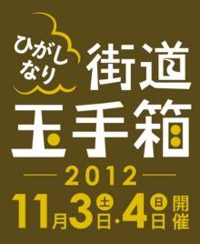 logo_tamatebako2012B