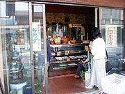 山本肉店 コロッケ、メンチカツ、ポテトサラダが人気