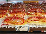 内山パン サンドパン