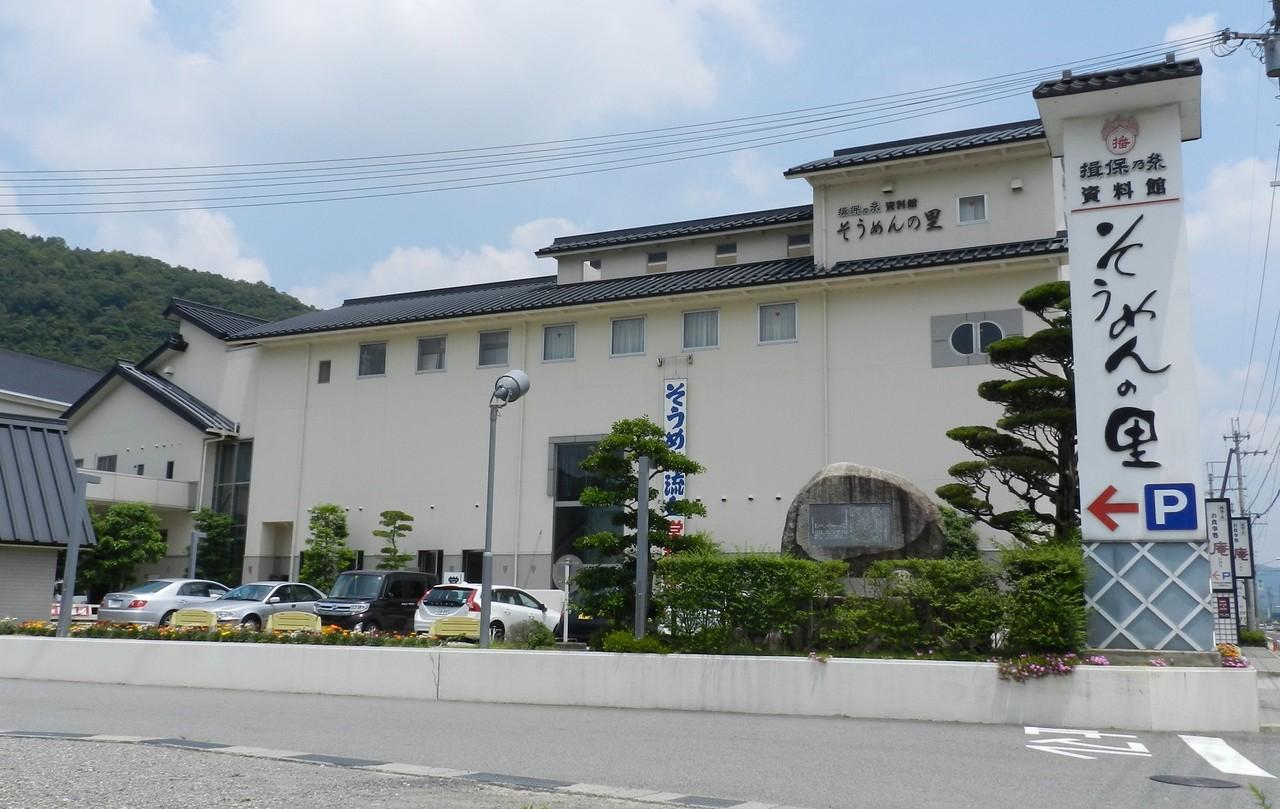 揖保乃糸の画像 p1_34