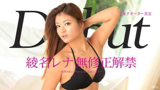 Debut Vol.37 ~背伸びをしてチューしたい高身長女子~