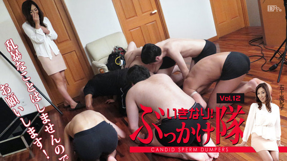 いきなり!ぶっかけ隊。Vol.12