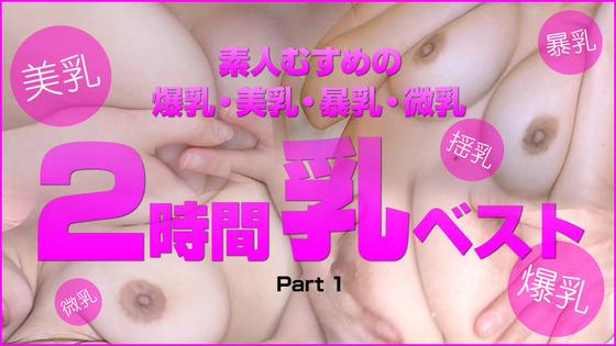 素人むすめの爆乳・美乳・暴乳・微乳2時間乳ベスト Part 1