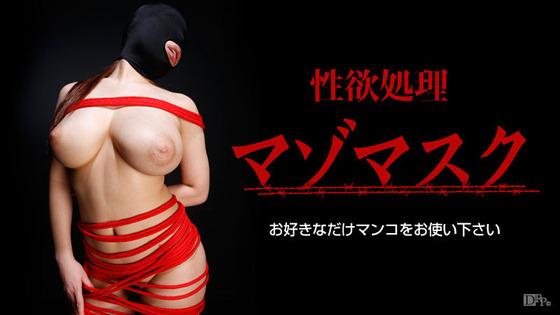 性欲処理マゾマスク ~お好きなだけマンコをお使い下さい~
