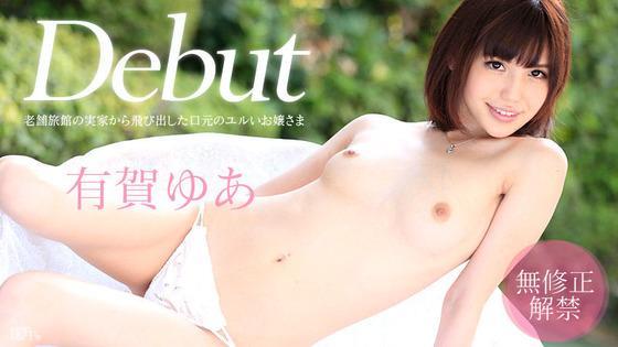 Debut Vol.24 ~老舗旅館の実家から飛び出した口元のユルいお嬢さま~
