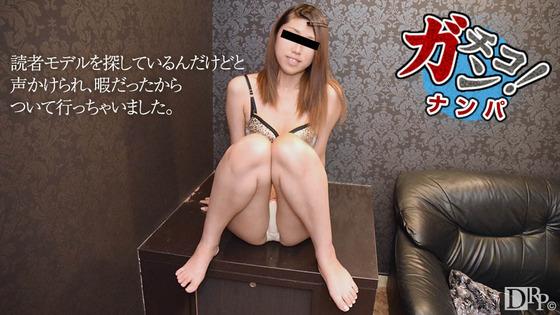 素人ガチナンパ ~読モになってくれませんか?~