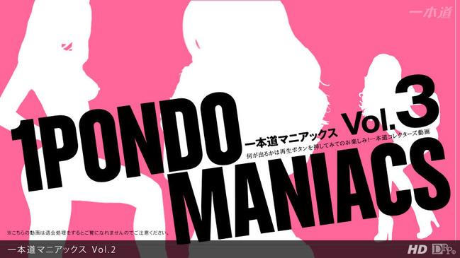 一本道マニアックス Vol.3