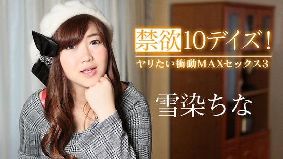 禁欲10デイズ!ヤリたい衝動MAXセックス3