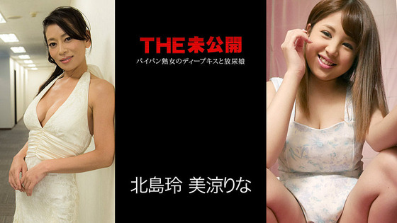 THE 未公開 ~パイパン熟女のディープキスと放〇娘~