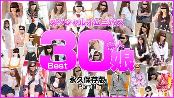 素人むすめ Best30 Part 1