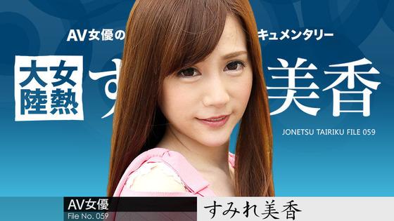 女熱大陸 File.059
