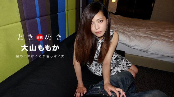 ときめき〜目元のほくろが色っぽいスレンダー美女〜