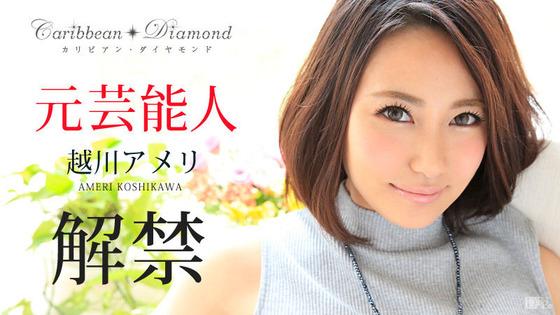 カリビアン・ダイヤモンド Vol.4