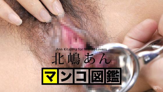マンコ図鑑 北嶋あん