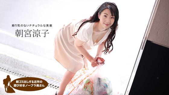朝ゴミ出しする近所の遊び好き隣のノーブラ奥さん 朝宮涼子