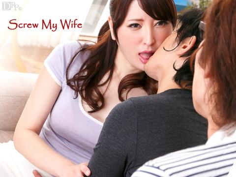 夫の目の前で妻が ~ウチの妻抱かせます~ 満島ノエル