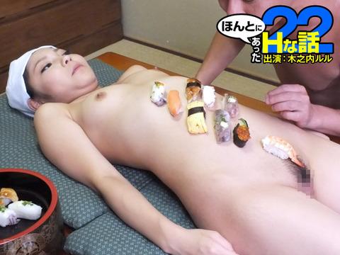 ほんとにあったHな話 22 ~宅配寿司の配達娘に女体盛り~ 木之内ルル