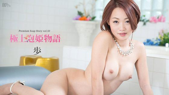 極上泡姫物語 Vol.50