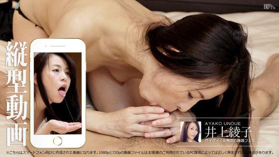 縦型動画 027 ~グイグイくる熟女の隠語フェラ~