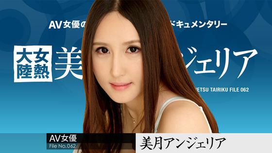 女熱大陸 File.062