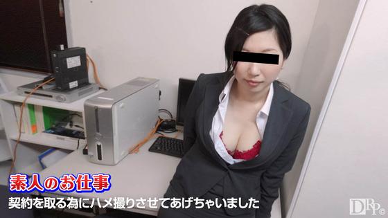 素人のお仕事~契約を結ぶためのハメ撮り撮影~