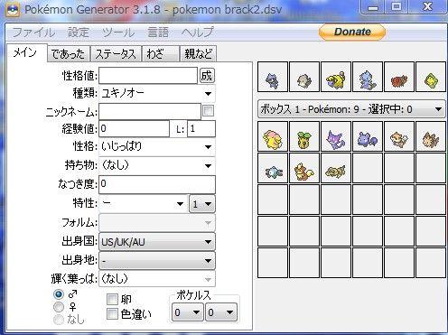 任天堂3DS/DSポケモンブラック2バージョンをダウ …