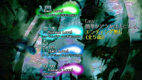 PSPで『東方』自作・「東方模倣風」署名版r40u1を …