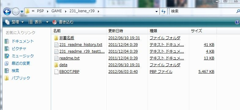 東方模倣風 : PSPで東方とか - blog.livedoor.jp