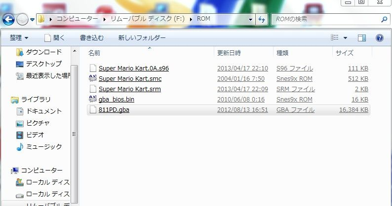nds4droid rom ダウンロード