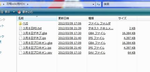 20120309_173027