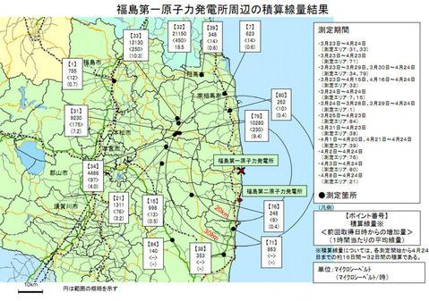 福島第一原子力発電所20km以遠の周辺の積算線量結果