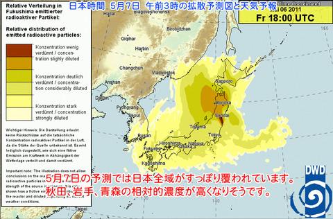 日本時間 5月7日 午前3時の拡散予測図と天気予報
