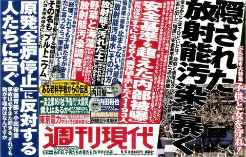 週刊現代 最新号 中吊り広告