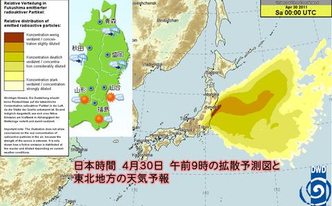 4月30日 午前9時の拡散予測図