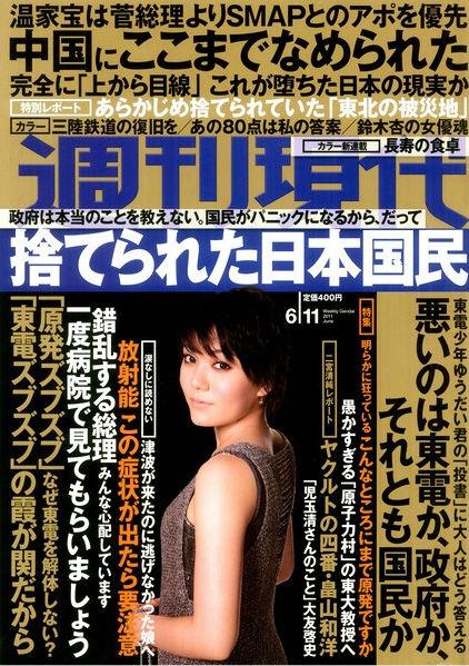 週刊現代最新号  2011年6月11日号