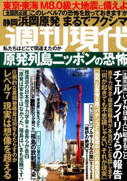 週刊現代最新号(4月30日)