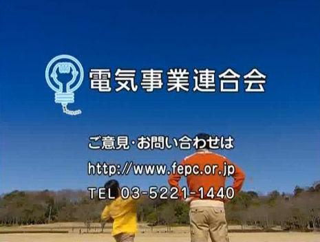電気事業連合会CM