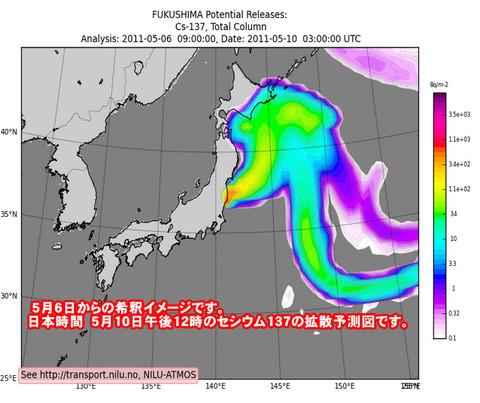ノルウェイ気象庁の拡散予測図 セシウム137