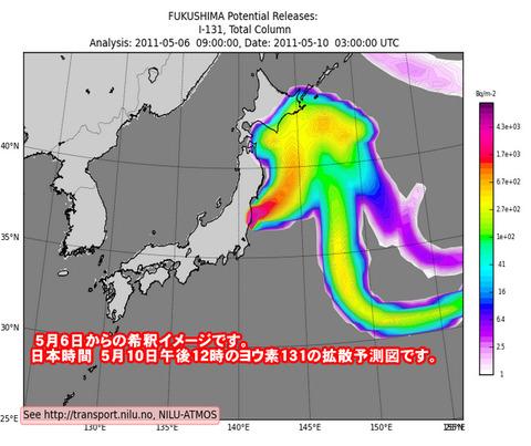 5月10日 ノルウェイ気象庁の拡散予測図 放射性ヨウ素131