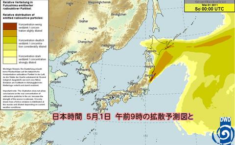 ドイツ気象庁 午前9時 (日本時間)の拡散予測図