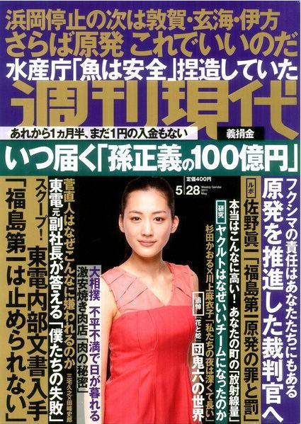 週刊現代 5月28日 最新号