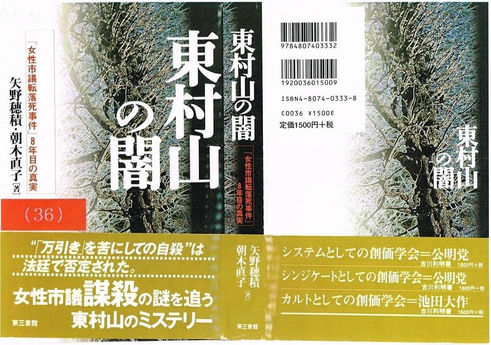 souka-hanzai-666