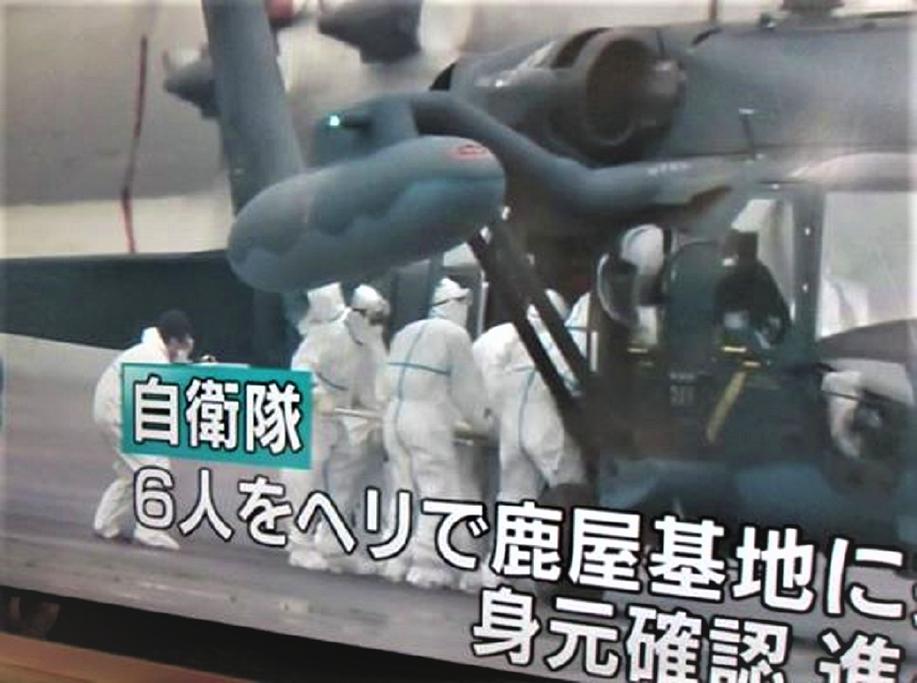 自衛隊機墜落-放射線防護服