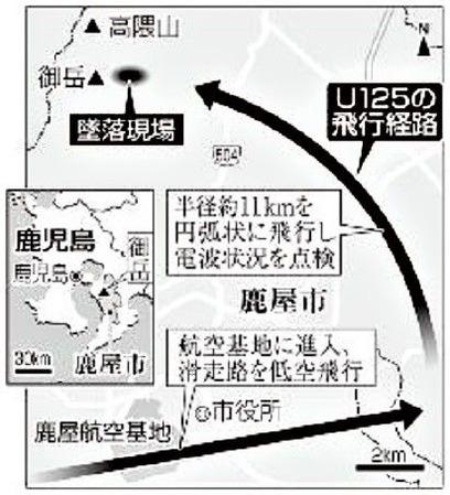 核爆発 熊本地震 U125 墜落事件